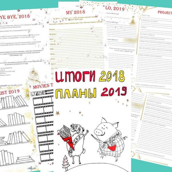 итоги года и план на год