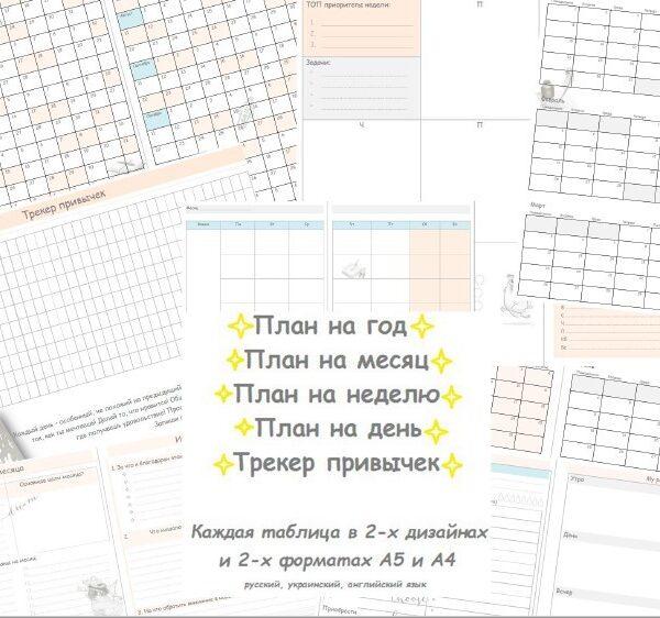 Купить электронные таблицы планирования