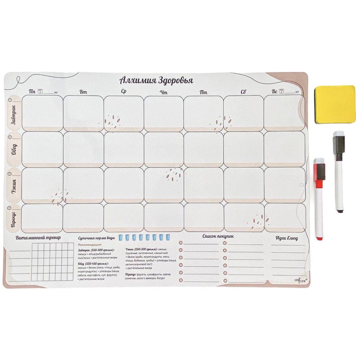 Магнитный планер меню на неделю